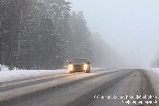 Հանրապետության մի շարք ավտոճանապարհներին ձյուն և բուք է