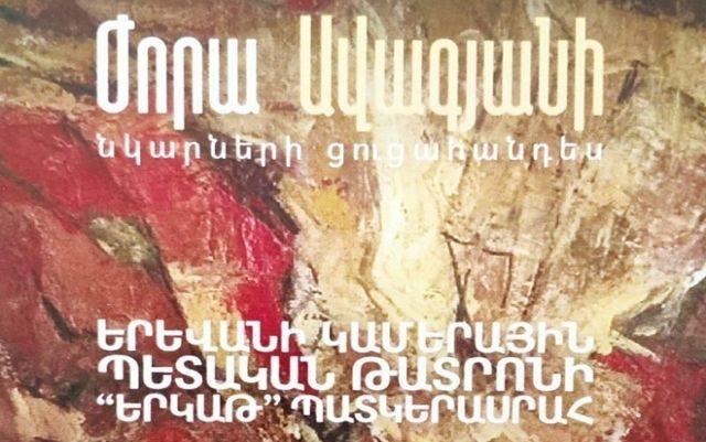 Կամերային ցուցահանդեսներ. Կբացվի Ժորա Ավագյանի անհատական ցուցահանդես